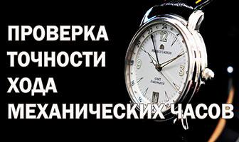 Проверка наручных механических часов на точность хода